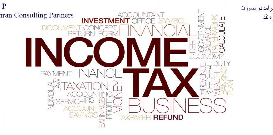 مالیات-بر-درآمد-در-صورت-جریان-وجوه-نقد-شرکت-حسابداری-موسسه-حسابداری-مشاورین-تهران-و-شرکا-تی-سی-پی-TCP
