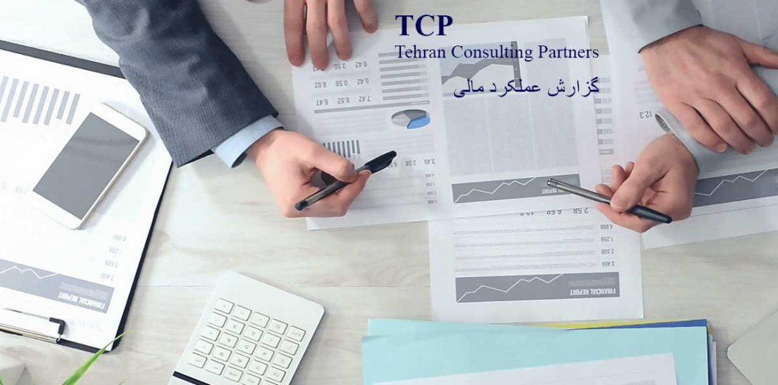 گزارش-عملکرد-مالی-شرکت-حسابداری-موسسه-حسابداری-مشاورین-تهران-و-شرکا-تی-سی-پی-TCP